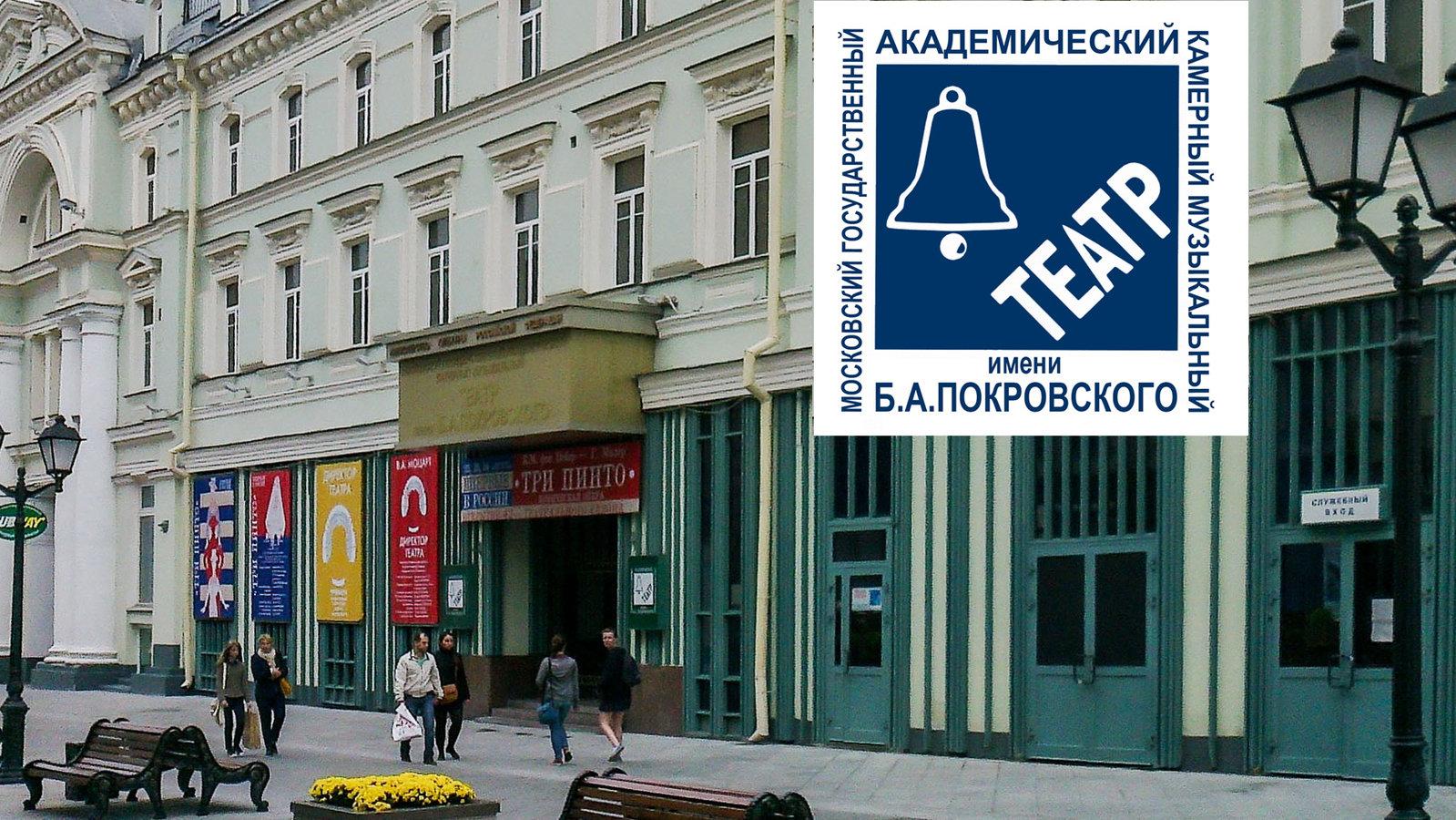 Камерный театр Бориса Покросвкого