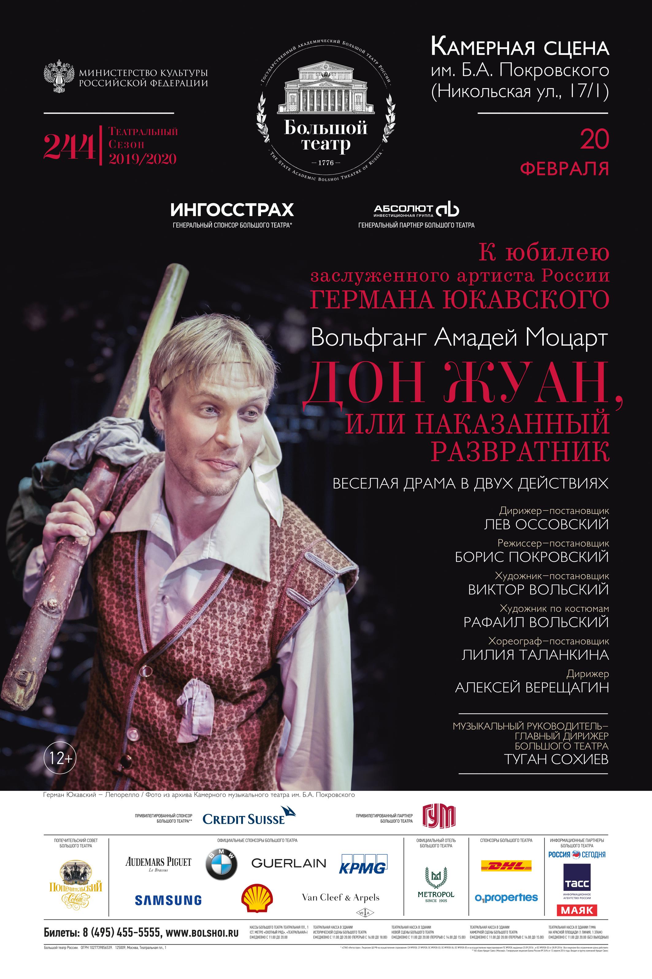Герман Юкавский. Афиша Большого Театра России