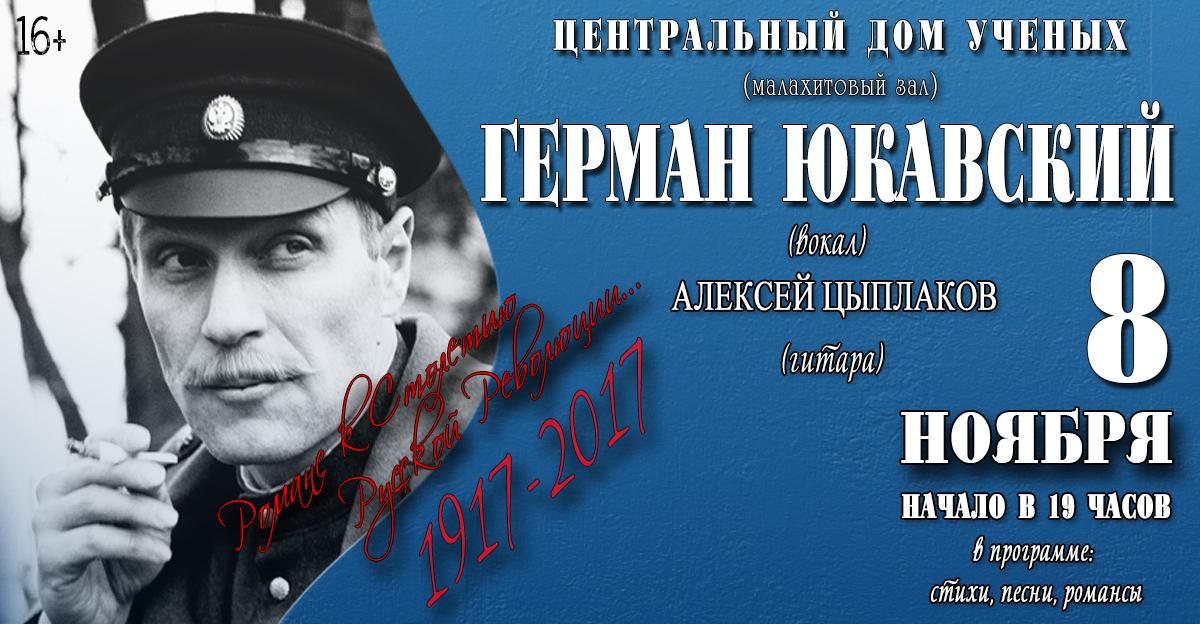 Романс к 100-летию революции