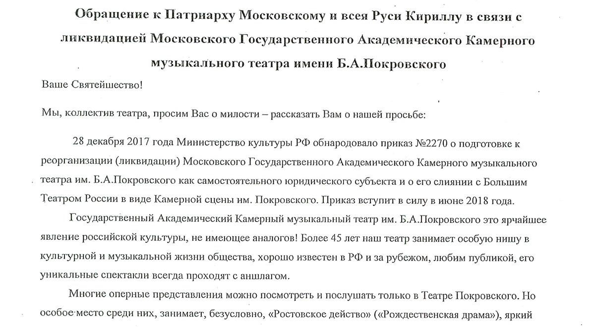 Открытое письмо Патриарху Кириллу
