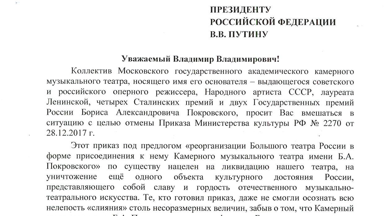 Обращение коллектива Московского Камерного музыкального театра к Президенту РФ Владимиру Путину 02 февраля 2018 года