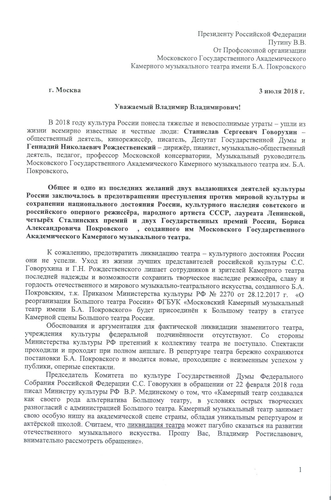 Письмо В.В.Путину