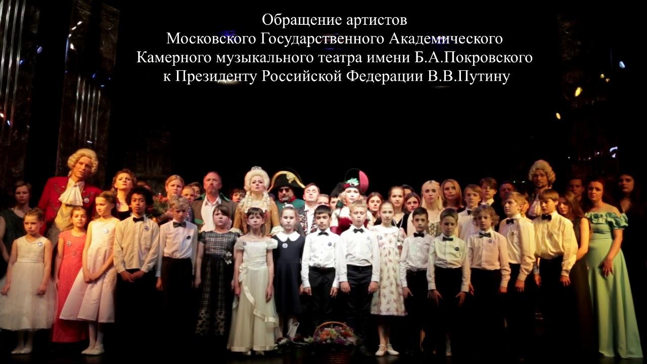Обращение артистов Московского Камерного музыкального театра к Президенту РФ Владимиру Путину