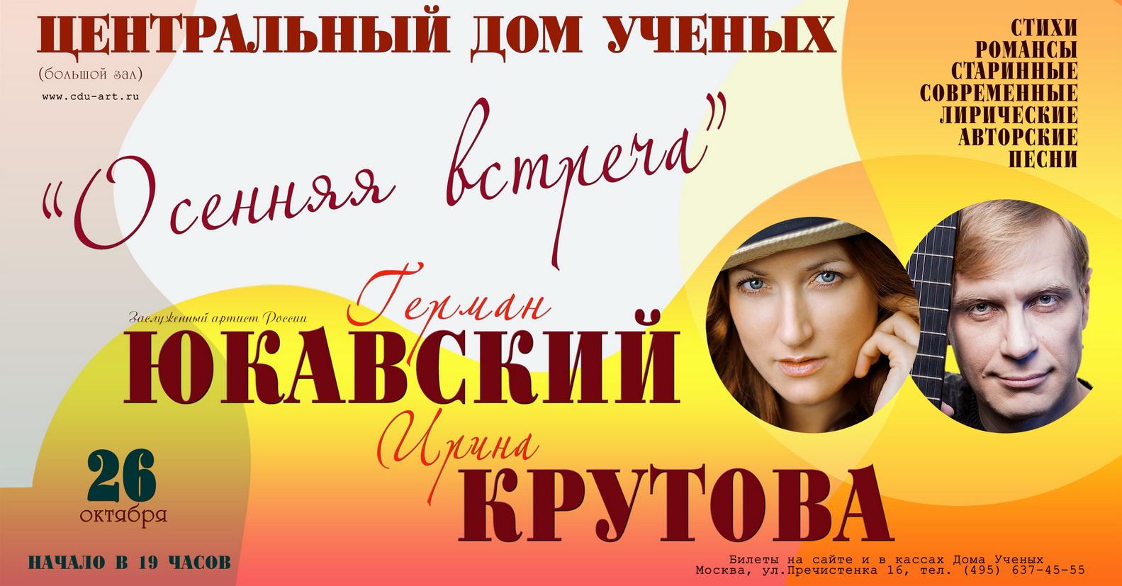 Герман Юкавский и Ирина Крутова