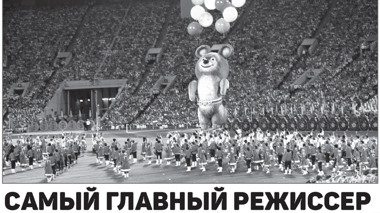 Улетающий мишка. Олимпиада 80. Режиссер Матвей Ошеровский.